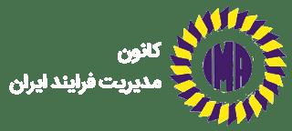 کانون مدیریت فرایند ایران